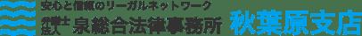泉総合法律事務所 秋葉原支店